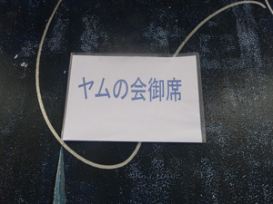 offkai0403.jpg