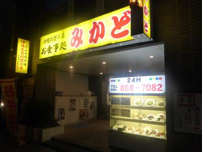okinawa6201.jpg