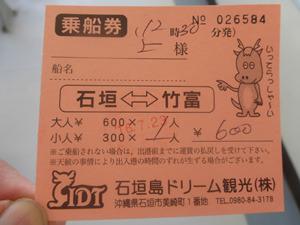 okinawa6226.jpg