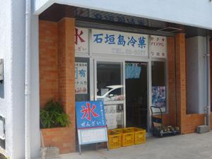 okinawa6234.jpg