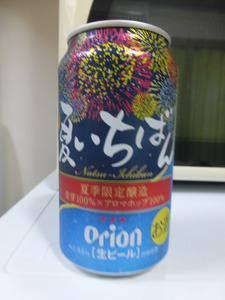 okinawa6265.jpg