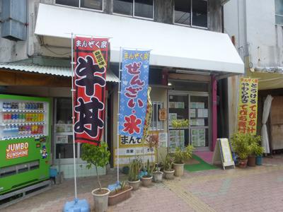 okinawa6320.jpg