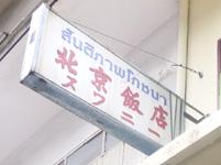 tahi24438.jpg