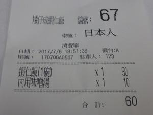 taiwan22136.jpg