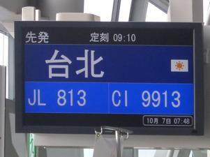 taiwan23103.jpg